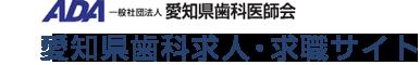 一般社団法人 愛知県歯科医師会 | ADA歯科求人・求職サイト