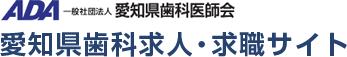 愛知県歯科求人・求職サイト